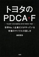 トヨタのPDCA+F(大和出版) 世界No.1企業だけがやっている究極のサイクルの回し方