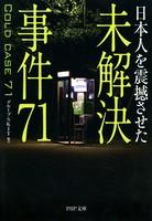 譌・譛ャ莠コ繧帝怫謦シ縺輔○縺� 譛ェ隗」豎コ莠倶サカ71