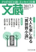文蔵 2017.3