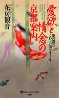 愛欲と情念の京都案内 魔の潜むこわ〜い街へようこそ