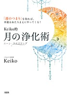 「運のつまり」を取れば、幸運はあたりまえにやってくる! Keiko的 月の浄化術(大和出版)