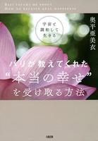 宇宙と調和して生きる バリが教えてくれた'本当の幸せ'を受け取る方法(大和出版)