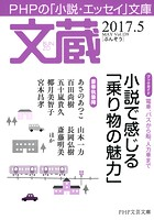 文蔵 2017.5