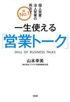 個人営業・法人営業の両方でNo.1 一生使える「営業トーク」(大和出版)