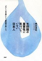 水問題の重要性に気づいていない日本人 「おいしい水の話」から「酸性雨の話」まで