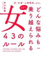 恋・仕事・人間関係、etc. どんな悩みもラクに乗り越えられる女 43のルール(大和出版)