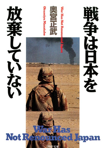 戦争は日本を放棄していない