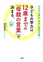 わが子が東大・京大に現役合格! 子どもの学力は12歳までの「母親の言葉」で決まる。(大和出版)