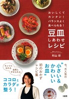 おいしくてカンタン!バランスよく食べられる! 豆皿しあわせレシピ(大和出版)