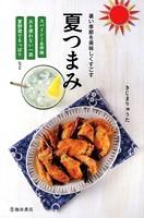 暑い季節を美味しくすごす 夏つまみ(池田書店)