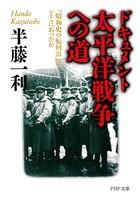 ドキュメント 太平洋戦争への道 「昭和史の転回点」はどこにあったか