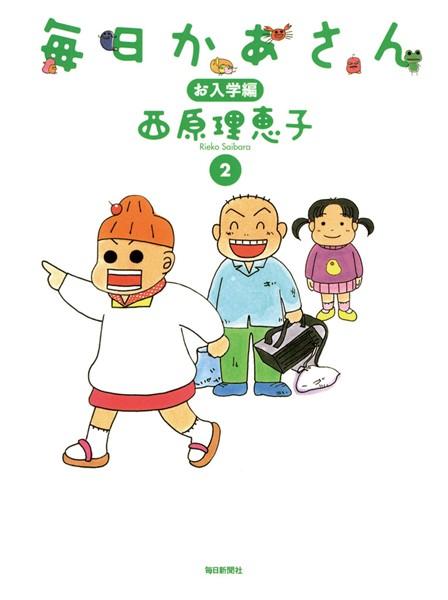 毎日かあさん 2 お入学編(毎日新聞出版)