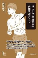 バズーカ式「超効率」肉体改造メソッド(池田書店)