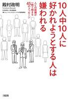 10人中10人に好かれようとする人は嫌われる(大和出版) 人との距離が一瞬で縮まる45のメッセージ