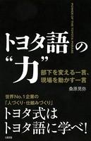 トヨタ語の'力'(大和出版) 部下を変える一言、現場を動かす一言