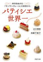 パティシエ世界一 東京自由が丘「モンサンクレール」の厨房から