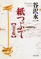 紙つぶて(完全版)