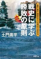 戦史に学ぶ「勝敗の原則」 戦略・戦術・指揮官の三つの視点で分析する