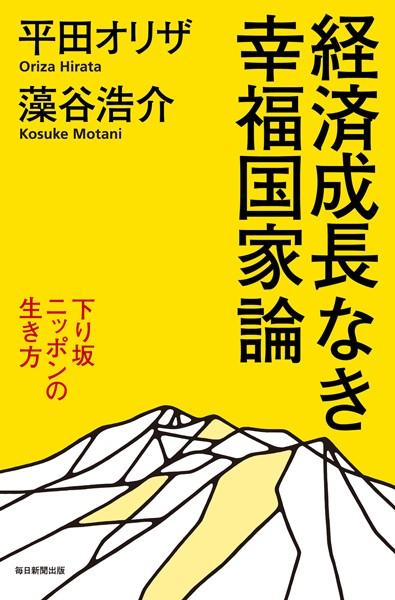 経済成長なき幸福国家論(毎日新聞出版) 下り坂ニッポンの生き方