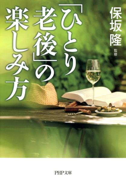 「ひとり老後」の楽しみ方