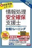 新国家資格スタート! 2018年度版 情報処理安全確保支援士 合格トレーニング(TAC出版)