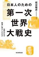 日本人のための第一次世界大戦史(毎日新聞出版) 世界はなぜ戦争に突入したのか