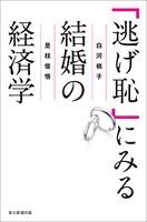 「逃げ恥」にみる結婚の経済学(毎日新聞出版)