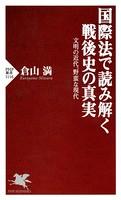 国際法で読み解く戦後史の真実 文明の近代、野蛮な現代