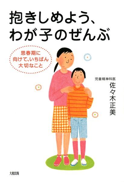 抱きしめよう、わが子のぜんぶ(大和出版) 思春期に向けて、いちばん大切なこと
