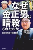 なぜ金正男は暗殺されたのか(毎日新聞出版) 自滅に向かう独裁国家
