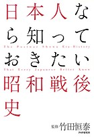 譌・譛ャ莠コ縺ェ繧臥衍縺」縺ヲ縺翫″縺溘>譏ュ蜥梧姶蠕悟彰
