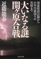 大いなる謎 関ヶ原合戦 家康暗殺計画から小早川裏切りの真相まで
