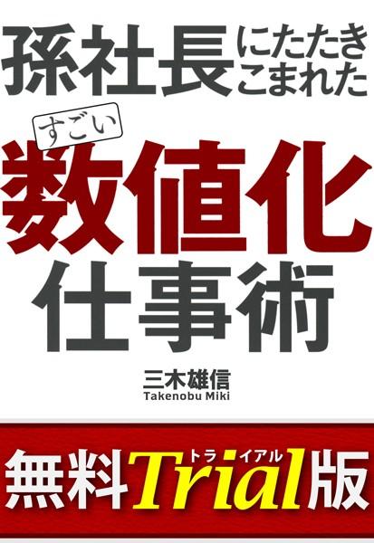 すごい「数値化」仕事術【無料トライアル版】