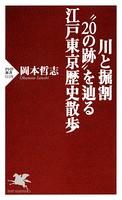 川と掘割'20の跡'を辿る江戸東京歴史散歩