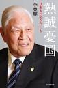 熱誠憂国(毎日新聞出版) 日本人へ伝えたいこと