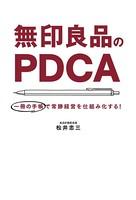 無印良品のPDCA(毎日新聞出版) 一冊の手帳で常勝経営を仕組み化する!