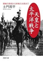 天皇と太平洋戦争 開戦の真相から終戦の決意まで