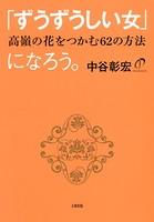 「ずうずうしい女」になろう。(大和出版) 高嶺の花をつかむ62の方法