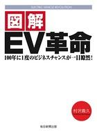 図解 EV革命(毎日新聞出版) 100年に1度のビジネスチャンスが一目瞭然!