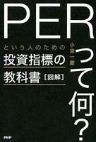 図解「PERって何?」という人のための投資指標の教科書