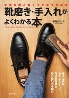 大切な靴と長くつきあうための靴磨き・手...