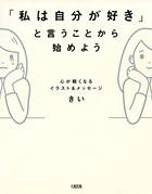 心が軽くなるイラスト&メッセージ 「私は自分が好き」と言うことから始めよう(大和出版)