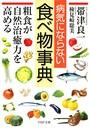病気にならない食べ物事典 粗食が自然治癒力を高める