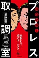 抱腹絶倒!! プロレス取調室(毎日新聞出版) 〜昭和レスラー夢のオールスター編〜