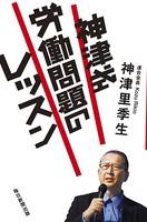 神津式 労働問題のレッスン(毎日新聞出版)