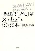 始められない!終わらない! 「先延ばしグセ」がスパッ!となくなる本(大和出版)