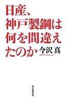 日産、神戸製鋼は何を間違えたのか(毎日新聞出版)