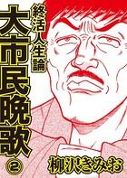 終活人生論 大市民晩歌 2(毎日新聞出版)