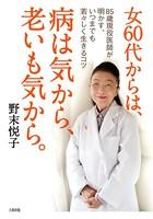 女60代からは、病は気から、老いも気から。(大和出版) 85歳現役医師が明かす、いつまでも若々しく生きるコツ