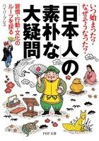 いつ始まった? なぜそうなった? 「日本人」の素朴な大疑問 習慣・行動・文化のルーツを探る